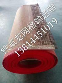 厂家直销铁氟龙网格输送带特氟龙网格输送带