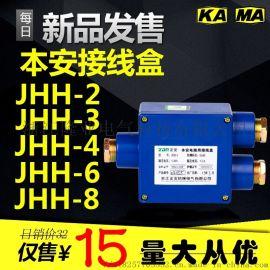 **矿用本安型接线盒制造商质保30个月