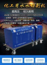 便携式水切割机,高压水刀,租赁切油罐切割机厂家