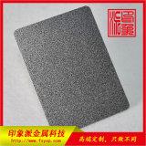 供应304镜面黑钛粗打砂不锈钢压花板