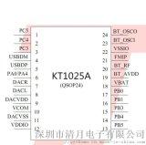 KT1025A蓝牙音频数据芯片
