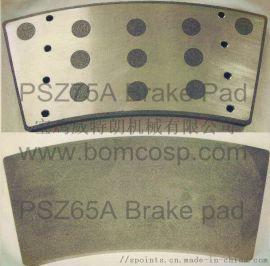 钻机盘刹刹车块PSK/PS/PSZ