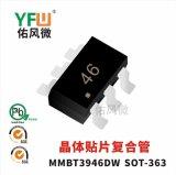 電晶體MMBT3946DW SOT-363封裝貼片複合管印字46 佑風微品牌