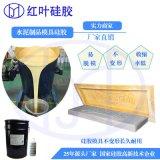 石膏裝飾材料模具矽膠 耐翻模液體矽膠