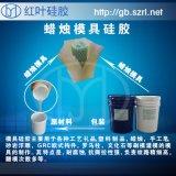 工藝品復模矽膠,液體矽膠