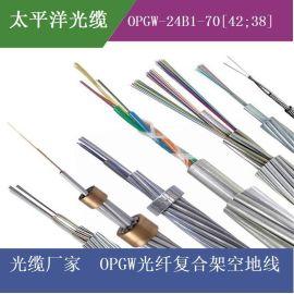 OPGW光缆 24芯/12芯/36芯/48芯 70截面 光纤复合架空地线电力光缆