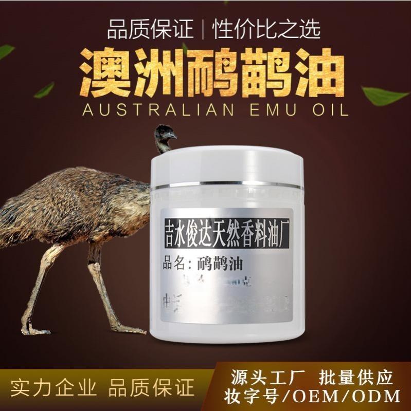 鸸鹋油排酸理疗膏接oem贴牌代工沙棘能量油鸵鸟油关节疼痛1kg