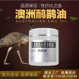 **鸸鹋油排酸理疗膏接oem贴牌代工沙棘能量油鸵鸟油关节疼痛1kg