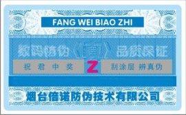 防伪标签防水就卷材专用合格证二维码防伪
