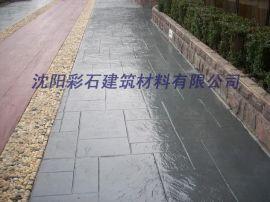 混凝土彩色压模地坪 压花地坪 压印 艺术地坪