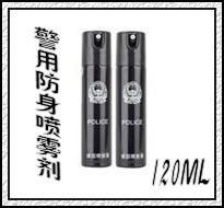 防身喷雾剂(120ML)