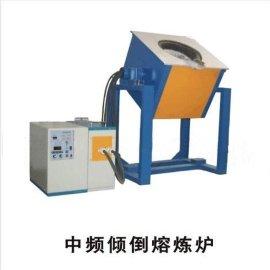 江阴熔银炉厂家全国热 15kw熔银粉 化白银 银块的炉子
