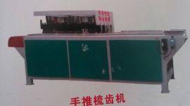 废旧建筑模板拼接机/MX400连续链条梳齿机
