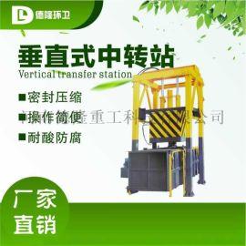 德隆三钢四柱垃圾压缩设备立体提升式垃圾收集点