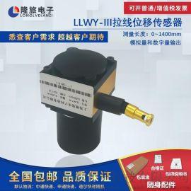 LLWY-III拉线位移传感器