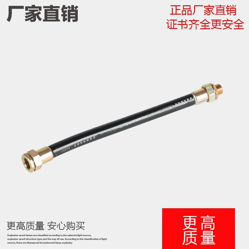 隆业专供-防爆挠性连接管、防爆橡胶管