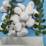 天津永顺专业生产机制白色大卵石小卵石