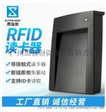 非接触式读卡LF读卡器ID读卡器 广州SYCR10D/R20D/R30DID读卡器