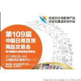 2015第109届中国日用百货商品交易会