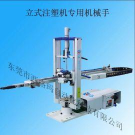 东莞市注塑机专用立式机械手丨自动化机械手