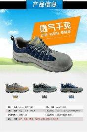 武汉安全鞋,安全鞋,黄石劳保鞋