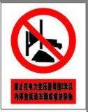 河北晋州厂家生产定做标识牌 320*240