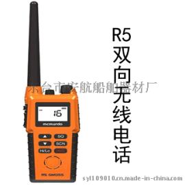 英国McMurdo(马克默多) R5 双向无线电话