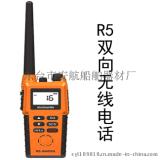 英國McMurdo(馬克默多) R5 雙向無線電話