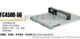热销**GRAPHTEC日图平板切割绘图机FC4500-50