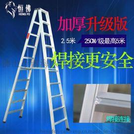 1.5mm厚 10步2.50米 恒佛铝梯铝制焊接A字梯可定制尺寸人字梯工程梯安全梯加厚铝梯