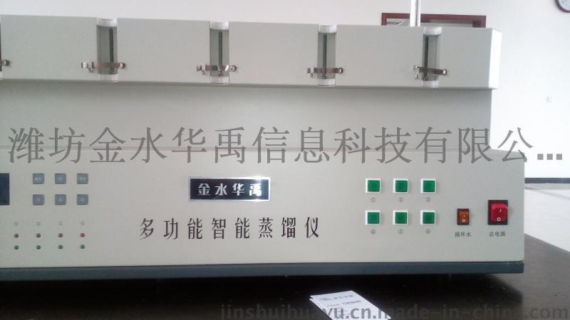 HYHB-6型智能一体化蒸馏仪