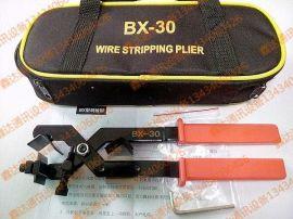 BX-30电缆外皮开剥器,电缆绝缘层剥除器,导线绝缘层剥除刀15-30mm