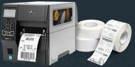 铜版热敏不干胶标签定制 标签印刷 条码打印纸 厂价直销