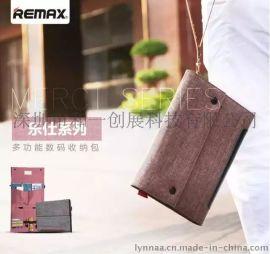 REMAX 乐仕系列多功能数码收纳包
