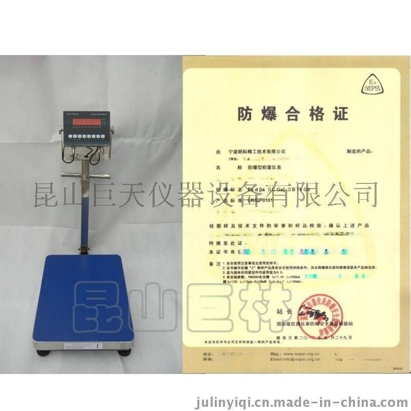 全不锈钢防爆电子称 30kg60kg100kg300kg500kg防爆电子台秤