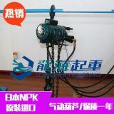 RHL-250氣動葫蘆現貨【日本NPK氣動葫蘆250kg】
