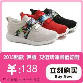 康佳尔2015夏季韩版新款休闲户外女低帮休闲运动鞋