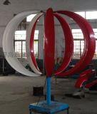 生产厂家现货  红灯笼系列 1.5米垂直轴风叶