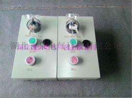ELB-73金属按钮盒