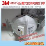 正品3M9001V 9002V带呼吸阀口罩 防PM2.5 防工业粉尘 防雾霾口罩