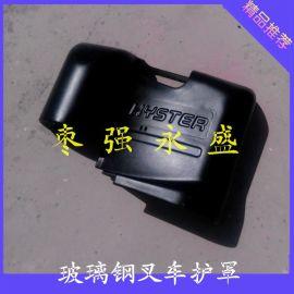 枣强永盛 生产玻璃钢叉车护罩 机械设备壳配件 玻璃钢叉车罩子