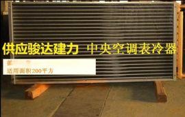 供应惠州表冷器厂家直销蒸发器定做风柜 表冷器