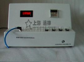 北京远梓SZ0613-C塑料容器内加压密封性测试仪厂家直销