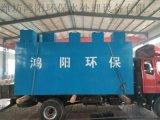 鸿阳牌wsz-AO-4邢台地埋式一体化污水处理设备
