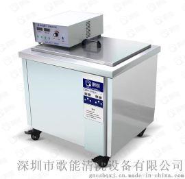 精密五金零件超声波清洗机 歌能清洗设备厂家