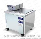 精密五金零件超聲波清洗機 歌能清洗設備廠家