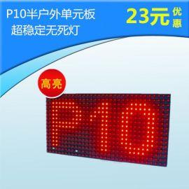 P10单元板单红高亮半户外模组走字屏电子屏配件