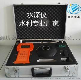 HY.HSW-1000便攜式超聲波測深儀