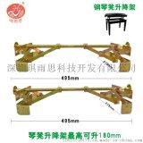 高檔鋼琴五金支架琴凳升降架可自由調節配件支架五金升降架金屬
