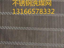 304材质不锈钢洗煤网,轧花网